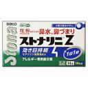 【第2類医薬品】ストナリニZ 14錠(14日分)[サトウ製薬...