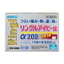 【第(2)類医薬品】佐藤製薬 リングルアイビー錠α200 1...