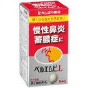 【第2類医薬品】クラシエ薬品 ベルエムピL 84錠/慢性鼻炎/慢性蓄膿症/慢性扁桃炎