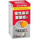 【第2類医薬品】クラシエ薬品 ベルエムピL 192錠/慢性鼻炎/慢性蓄膿症/慢性扁桃炎