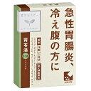 【第2類医薬品】クラシエ 胃苓湯(いれいとう) 36錠...