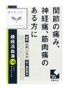 【第2類医薬品】クラシエ 疎経活血湯(そけいかっけつとう) 96錠
