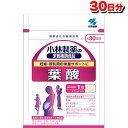 小林製薬の栄養補助食品(サプリメント) 葉酸 30粒 タブレ...