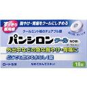【第2類医薬品】パンシロンクールNOW 18錠(胃薬 胃痛 胸焼け 胸やけ)