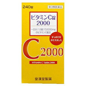 "240 tablets of 2000 Japan and China temple vitamin C lock ""Kunihiro"" fs3gm"