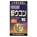 山本漢方製薬 カジュツ紫ウコン粒100% 280粒