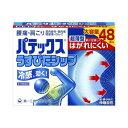 【第3類医薬品】パテックス うすピタシップ 48枚