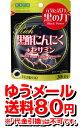 【ゆうメール便!送料80円】黒酢にんにく+セサミン RICH 90粒 (サプリ サプリメント)
