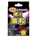 三供堂漢方 魔王金粒 4粒 350mg×4粒 (サプリ サプ...