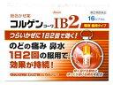 【第(2)類医薬品】興和新薬 コルゲンコーワIB2 16カプセル(風邪薬)【SM】