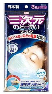 • 達 35 倍多幹點 ! 11/23 直到 23:59 下來對日航日本新藥物三維保濕面膜通常尺寸為 3