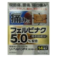 【第2類医薬品】【ゆうメール便!送料80円】リーベルバンFXプラスターα 14枚【SM】 (湿布)
