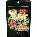 鹿児島県産 古式黒酢粒 60球(約30日分)