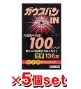 【5個セット】ガウスバンイン 徳用136粒×5コ [磁気治療器][100ミリステラ][医療機器]
