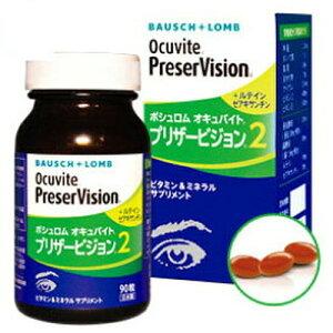 ボシュロム オキュバイト プリザービジョン ロイヤル サプリメント ビタミン ミネラル ルテイン ゼアキサ