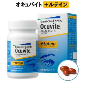 90 (for approximately one month) ボシュロムオキュバイト + lutein upup7