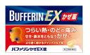 【第(2)類医薬品】バファリンかぜEX錠 45錠(かぜ薬 風...