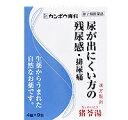 クラシエ漢方製剤 カンポウ専科 猪苓湯エキス錠(1日3回タイプ) 4錠x9包入(漢方薬)