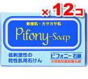 Pifony_sekken12