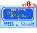 Pifony_sekken6