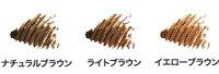 【資生堂マキアージュ】MAQuillAGEアイブローカラーワックス55ナチュラルブラウン
