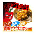 [free shipping & collect on delivery free of charge] cereals & habanero curry (entering 180gX10 food) low calorie / diet curry / cereals / habanero curry /