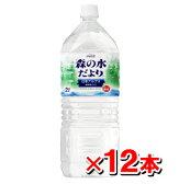 【送料無料】コカコーラ 森の水だより 2000mL(2L PET×6本入)【2ケースset=12本】[4902102112062]