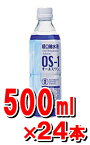 【2ケース購入で送料無料】大塚製薬 [OS-1] オーエスワン 500mL(1ケース=24本入)[特定用途食品][経口補水液](OS-1 os1 オーエスワン os−1 ORS 熱中症対策 脱水症状 ポカリスエット 熱中症対策 4987035040019)