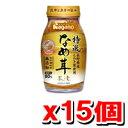 特撰なめ茸茶漬 180g 【15個セット】ナガノトマト な