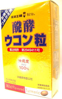Fermented grain turmeric refill refill Pack 1000 grain ( 500 grains × 2 bag into ) * very affordable refill ♪ fs3gm