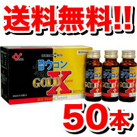 RBR fermentation turmeric link GOLD X ( 50ml×10 2pcs x 5 box )