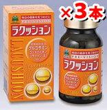 【/代引き無料】プレビジョン ラクッション 360粒<3個セット>(グルコサミン・コンドロイチン配合)[健康補助食品][湧永製薬][wakunaga]