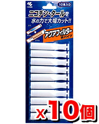 Kobayashi-made medicine Aqua filter 10 into x 10 pieces set
