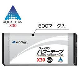 ファイテン パワーテープX30 500マーク ファイテン パワーテープ