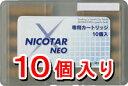 Crtrdg_neo_nctrx10