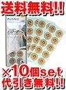 ファイテンパワーテープX30 50マーク入 【10個set】(0109PT700000) ファイテン パワーテープ