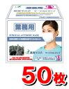 抗体マスク サージカルタイプ (CR-82)Sサイズ(小顔用)50枚入り業務用 upup7
