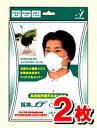 抗体マスク フォルテシモ (CR-51)Rサイズ(男性用)2枚入り(PM2.5対策に!ダチョウ抗体 マスク/花粉症 対策/花粉対策/ウイルスカット/花粉症 対策グッズ) upup7