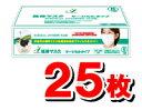 ダチョウ抗体マスク プリーツ記憶タイプ(CR-55)25枚入りRサイズ(一般用)【リニューアル/新品】 upup7