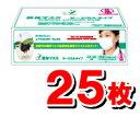 ダチョウ抗体マスク プリーツ記憶タイプ(CR-45)25枚入りSサイズ(女性用)【リニューアル/新品】 upup7