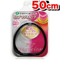 • P5 times in easy entry! Up to 14 times! 10 / 30 Up to 23:59 • ピップマグネ loop soft fit type black 50 cm (PIP) (magnerope)