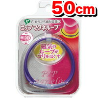 • P5 times in easy entry! Up to 14 times! 10 / 30 Up to 23:59 • ピップマグネ loop regular type violet 50 cm (PIP) (magnerope)
