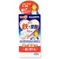明治铁&叶酸孕妇孕期营养补充45粒