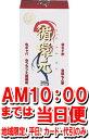 [AM10:00までは当日便OK]タキザワ漢方廠「循環元」360カプセル