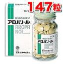 【第2類医薬品】全薬工業 アロパノール 147錠 [植物生薬製剤] upup7