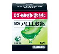 Kobayashi medicine Mamiya Aloe Vera ointment a 50 g (Aloe Vera ointment) upup7