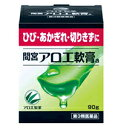 Kobayashi Pharmaceutical Mamiya aloe ointment a 90 g [the third kind pharmaceutical products]