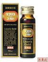 【第2類医薬品】新リコリス「ゼンヤク」ゴールド 50ml (滋養強壮・栄養補給)