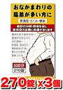 【第2類医薬品】マスラックII 270錠(30日分)【3個set】(脂肪 肥満症 むくみ 皮下脂肪