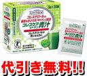 大正製薬 [Livita] コレスケアキトサン青汁(3g×30袋入)[今ならナチュリズムが試せる♪おまけ付き!] upup7